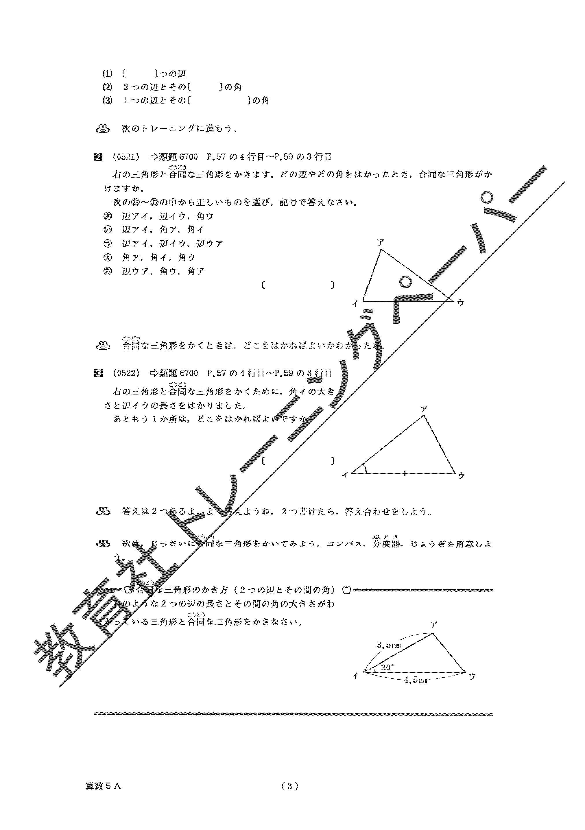 ITEM-S5SANSU-005