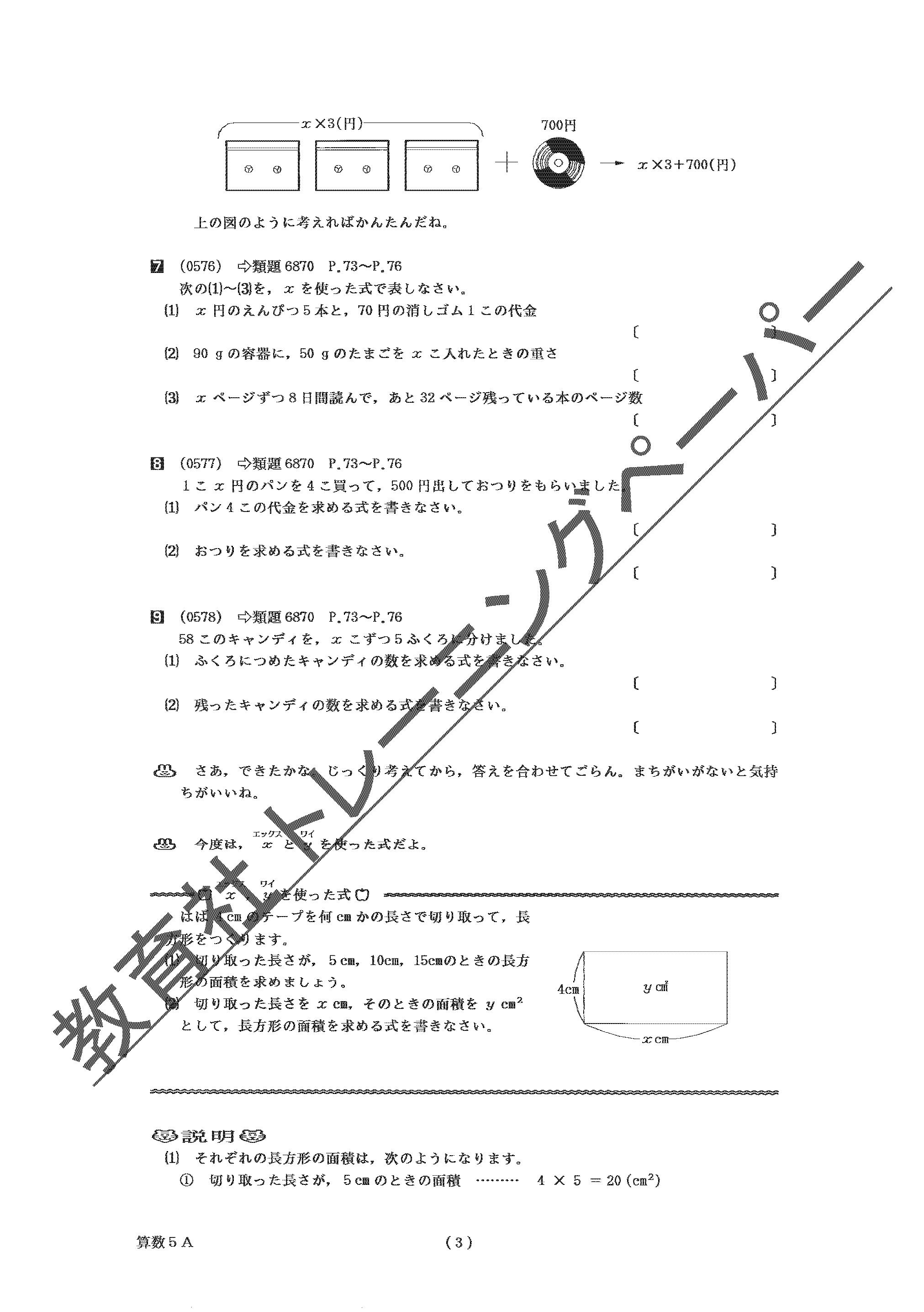 ITEM-S5SANSU-006