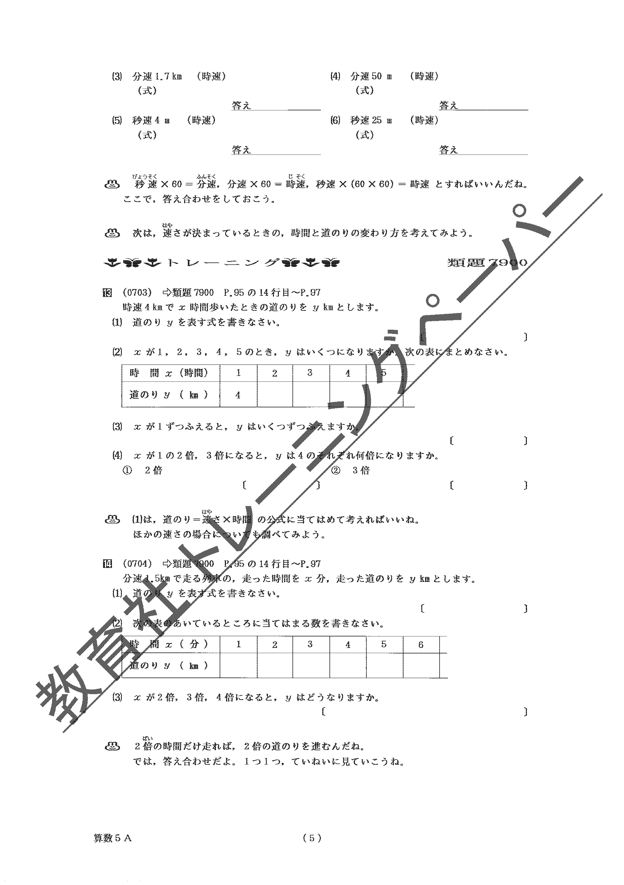 ITEM-S5SANSU-007