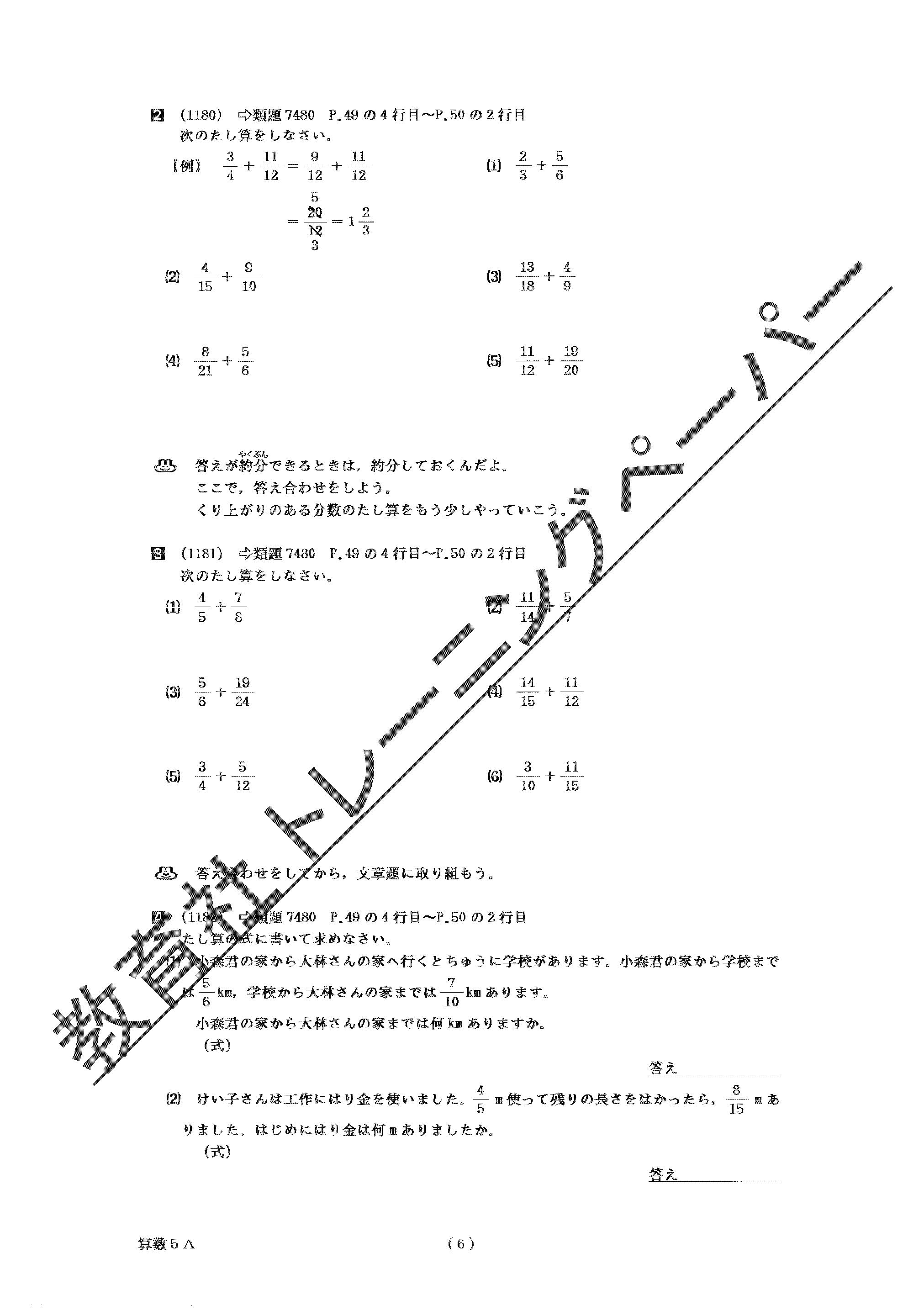 ITEM-S5SANSU-009