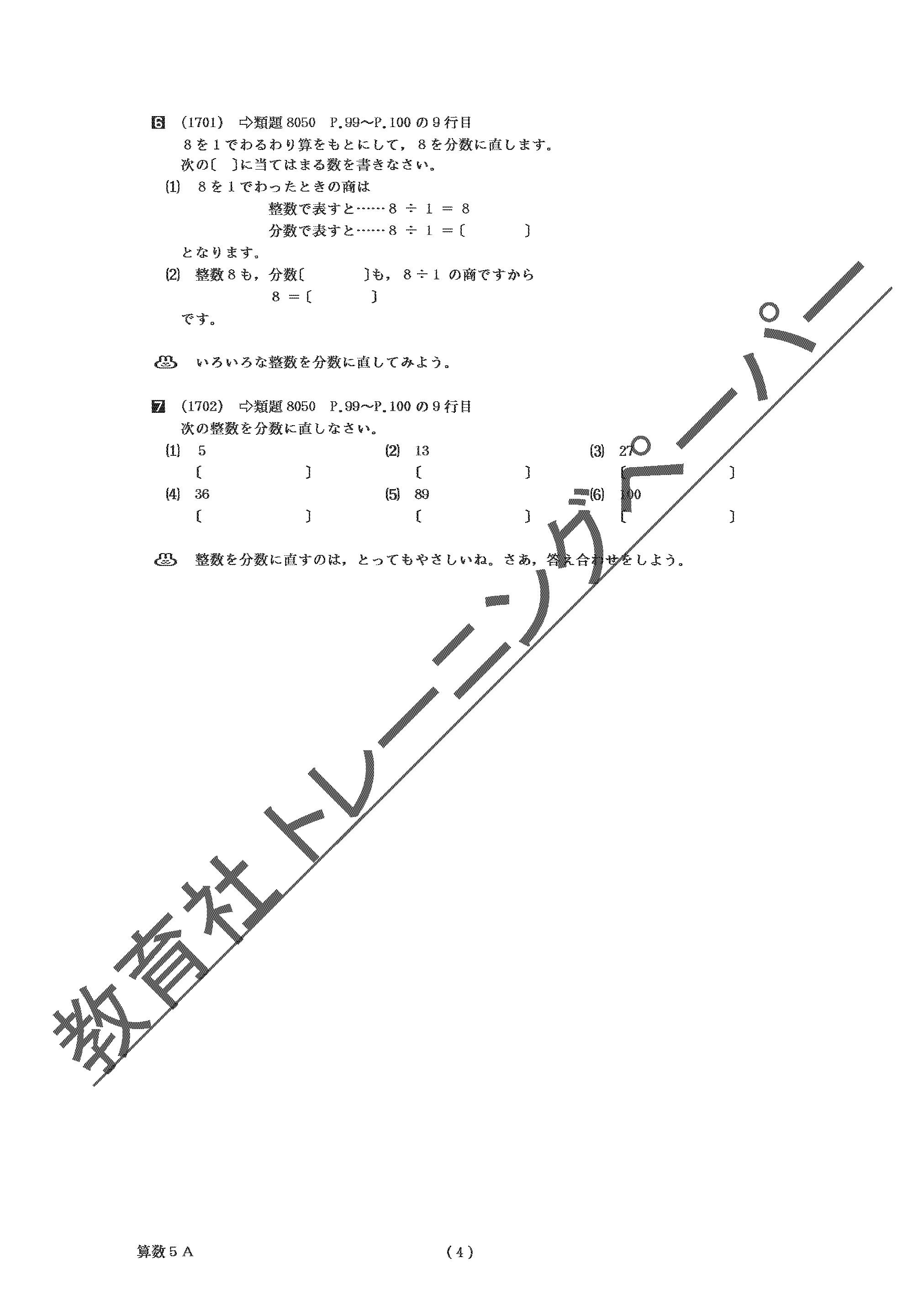 ITEM-S5SANSU-010