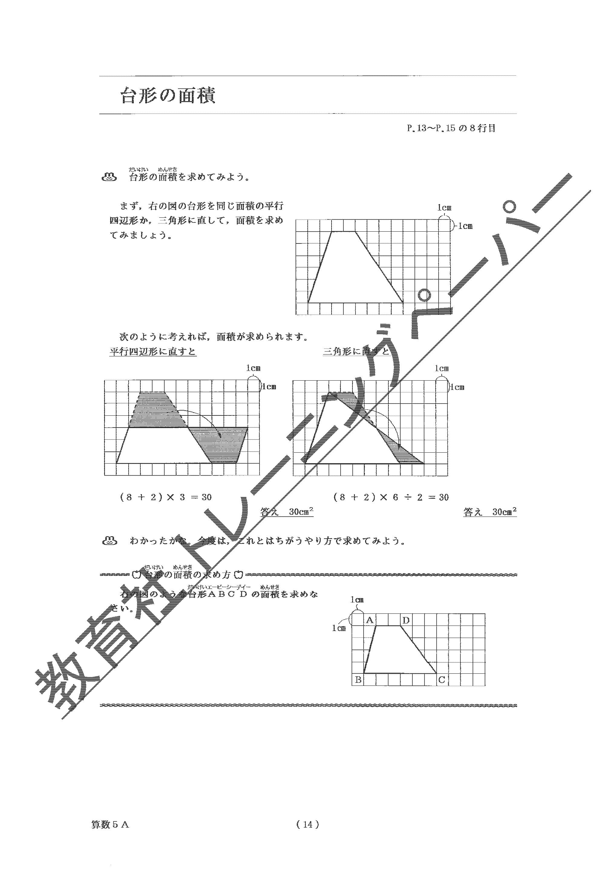 ITEM-S5SANSU-011
