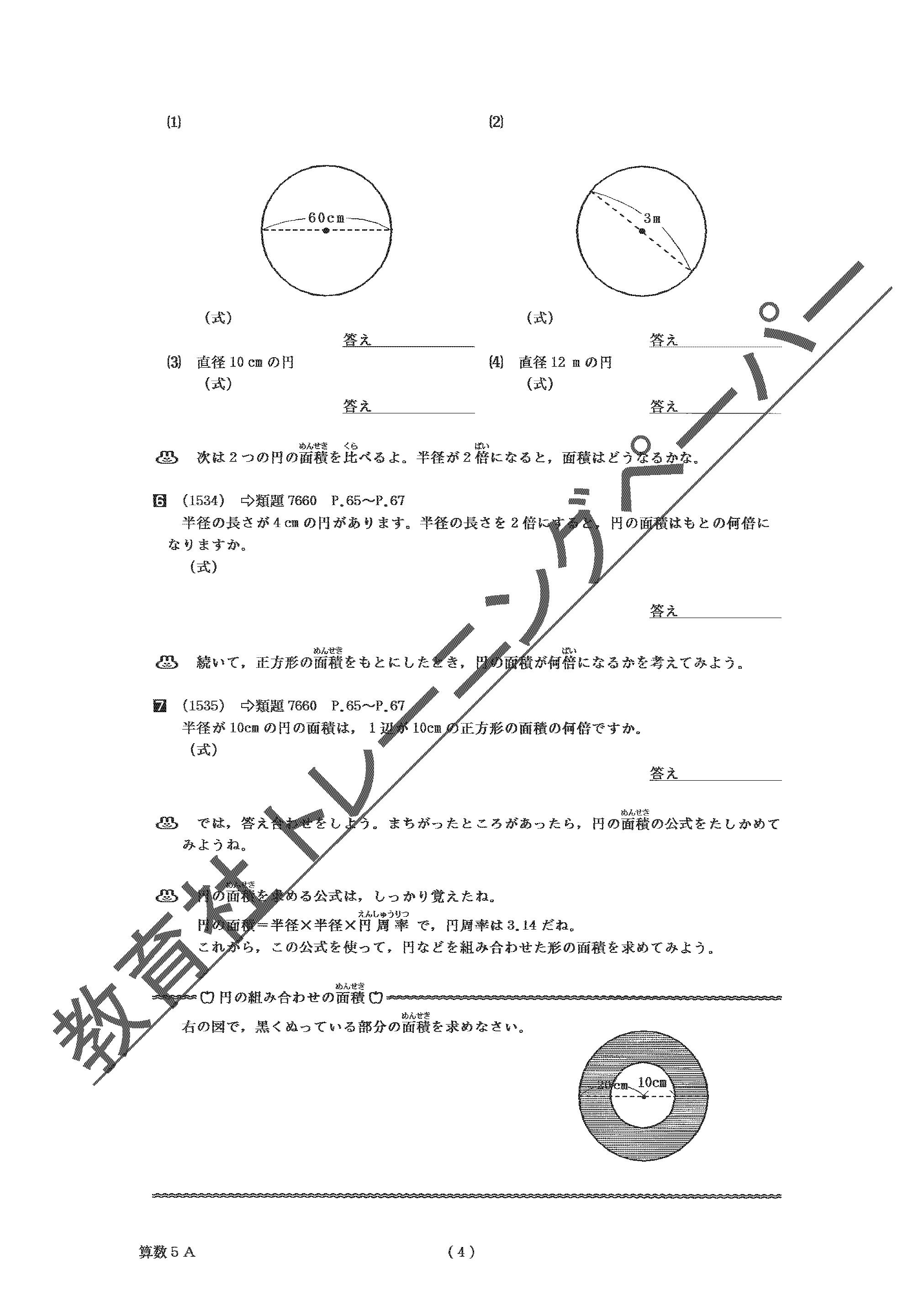 ITEM-S5SANSU-012