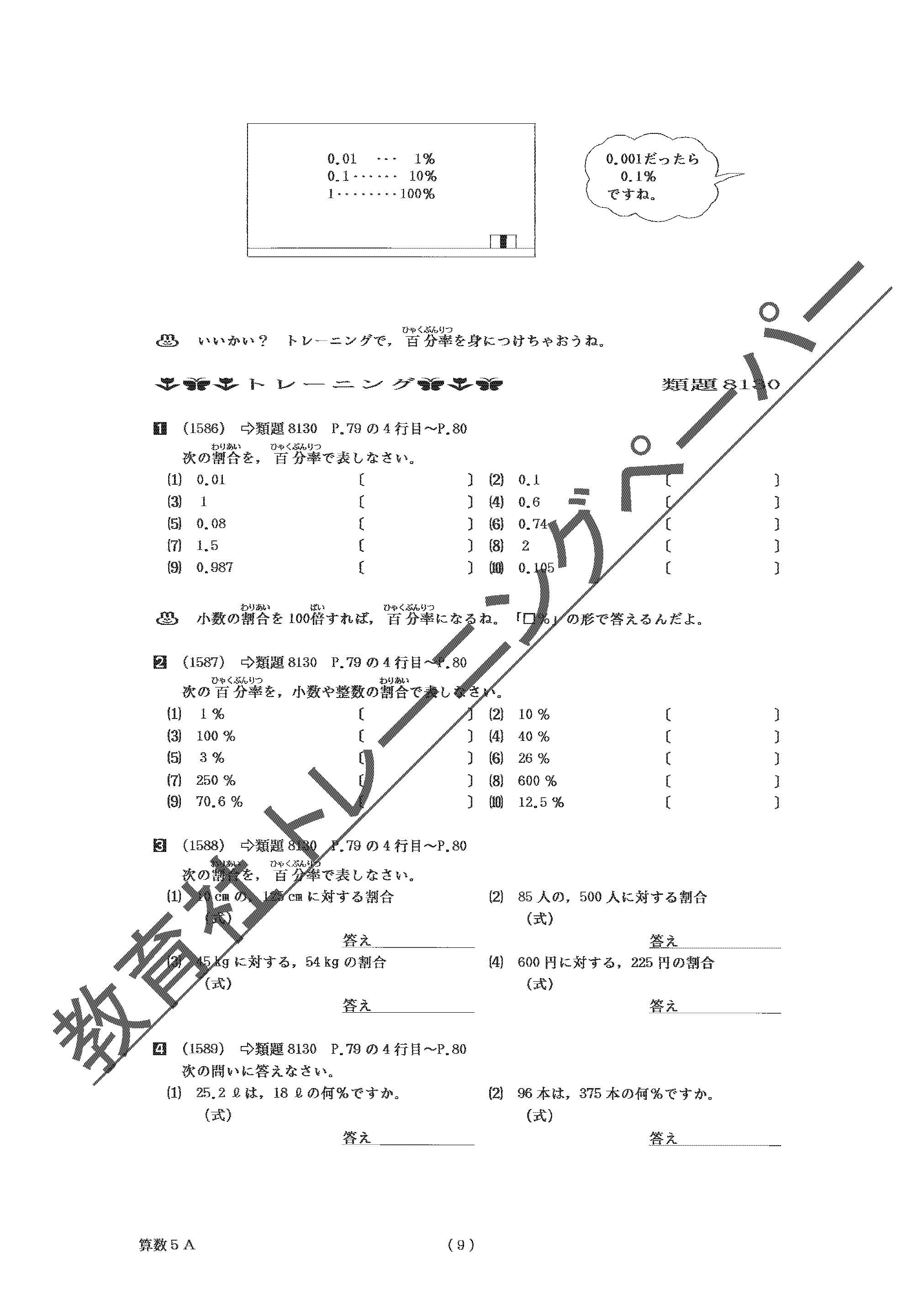 ITEM-S5SANSU-013