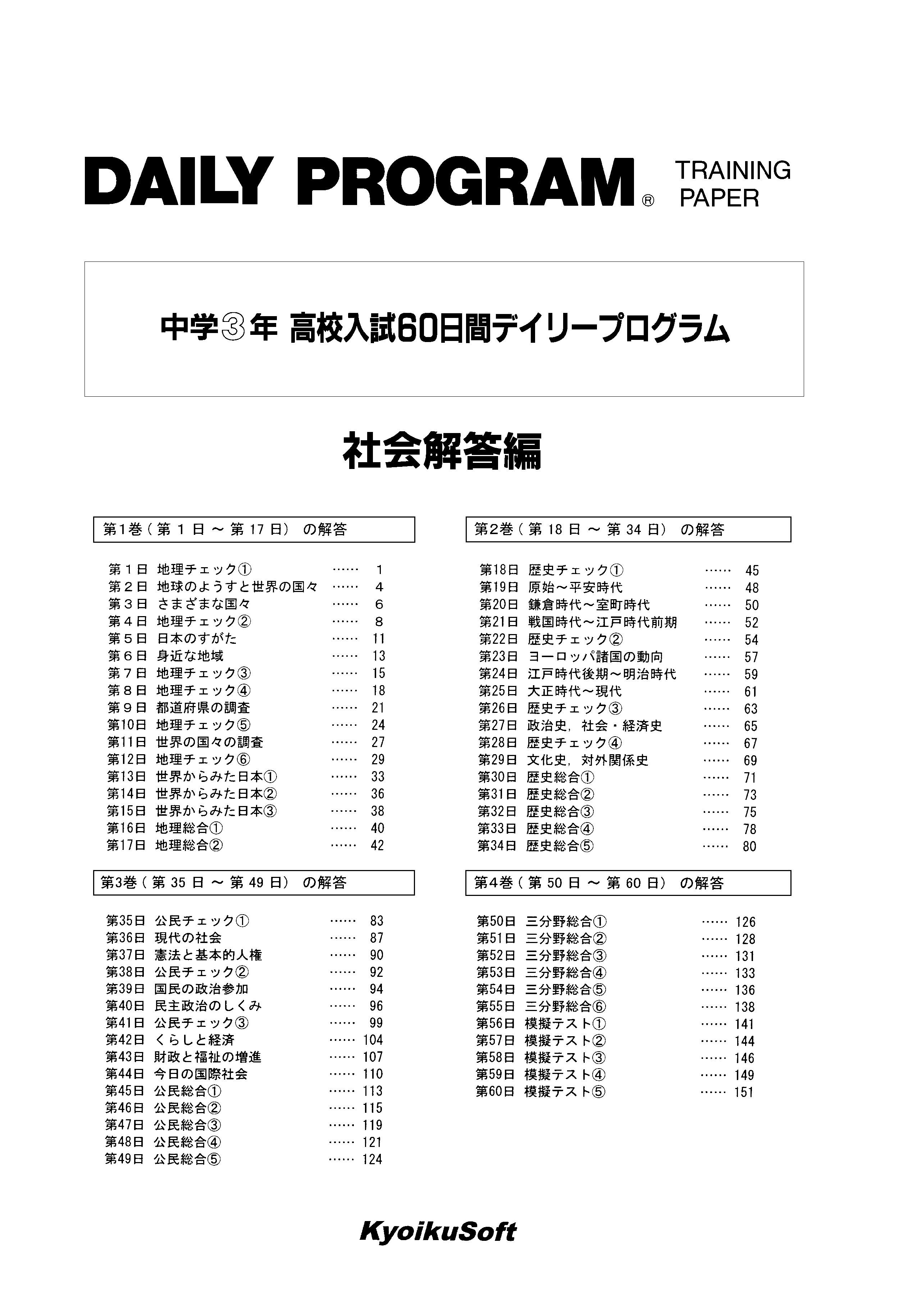 ITEM-DP-0004