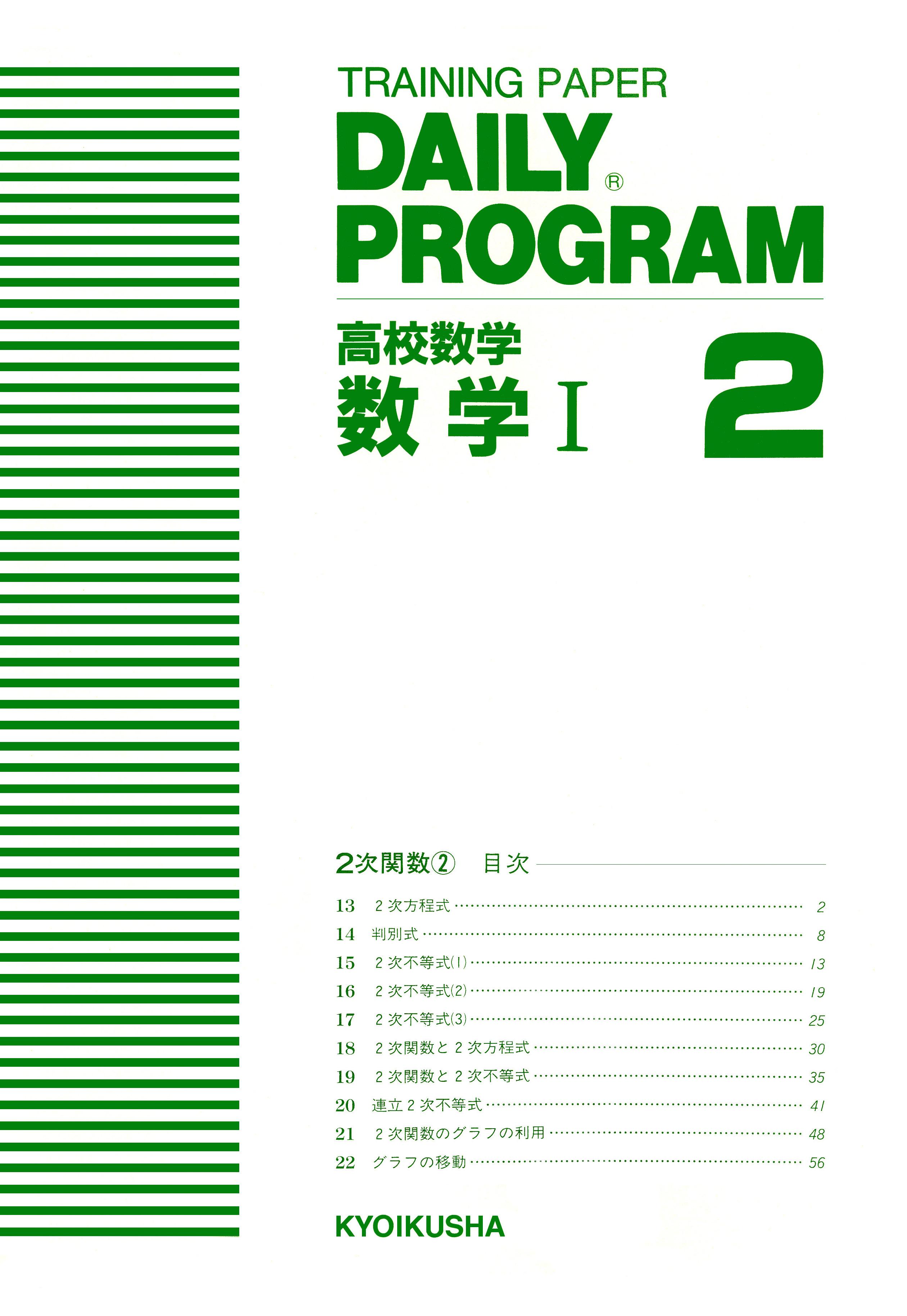 ITEM-DP-KK-Math1