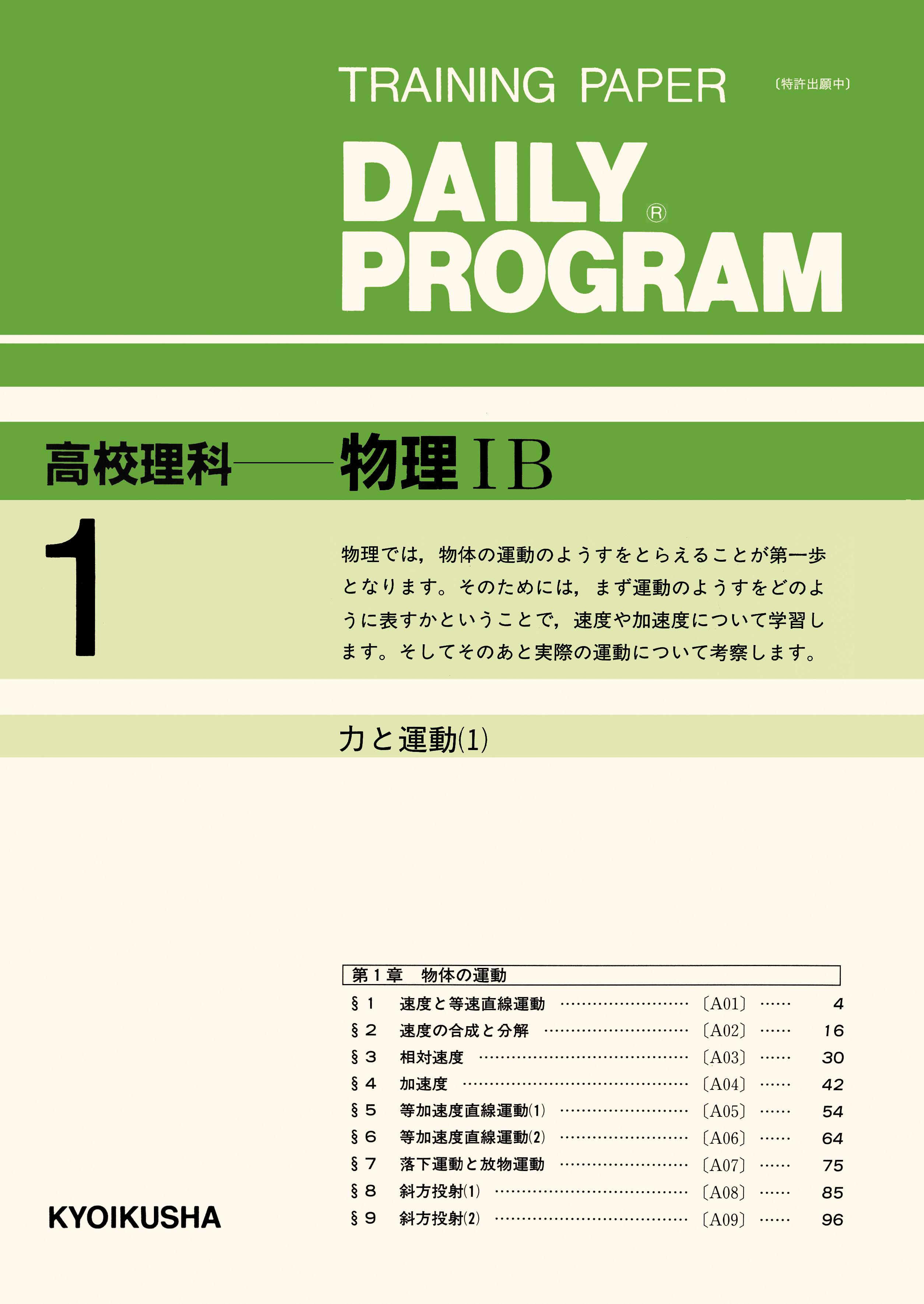 ITEM-DP-KK-PHYS-1B