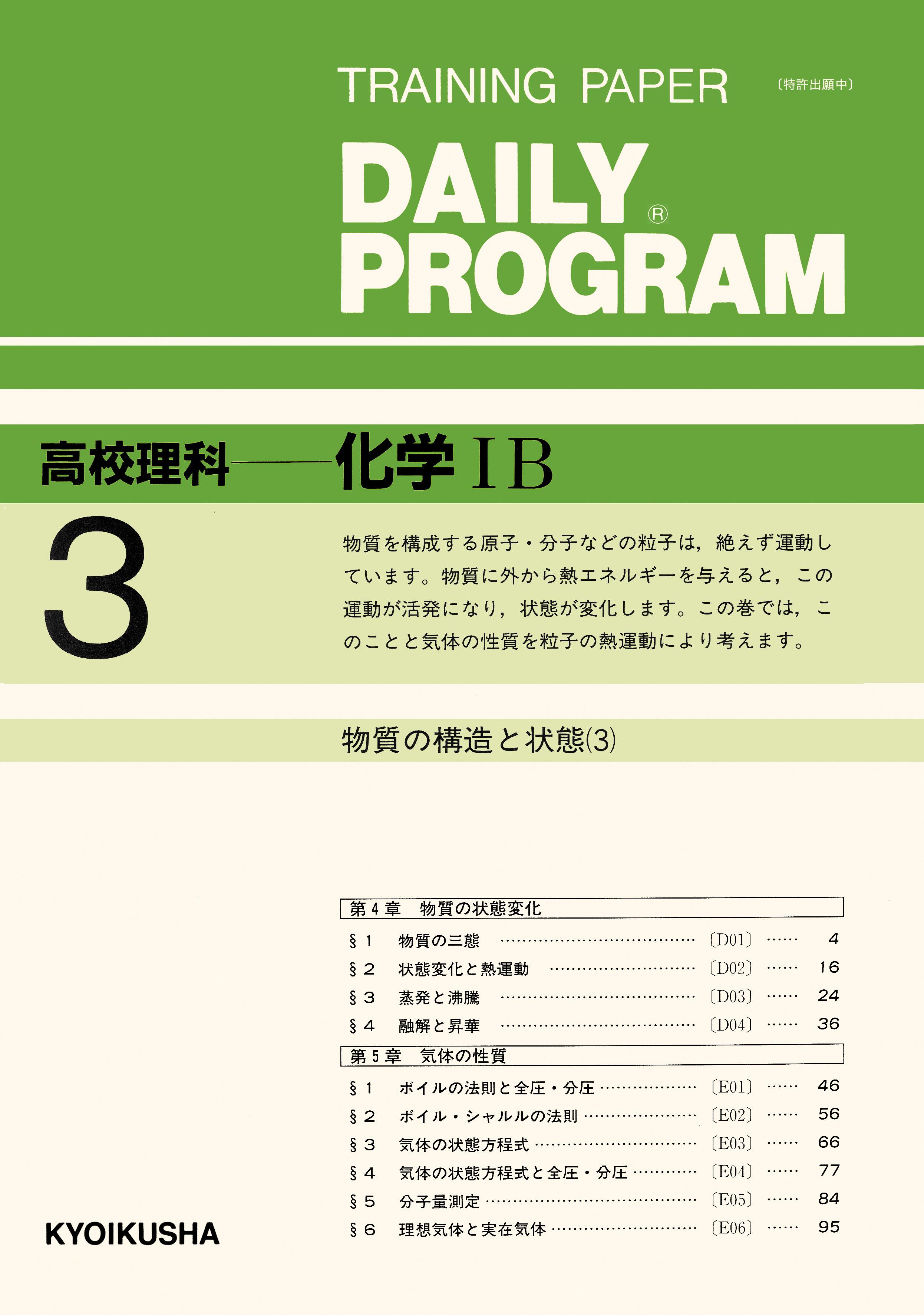 ITEM-DP-KK-CHEM-1B